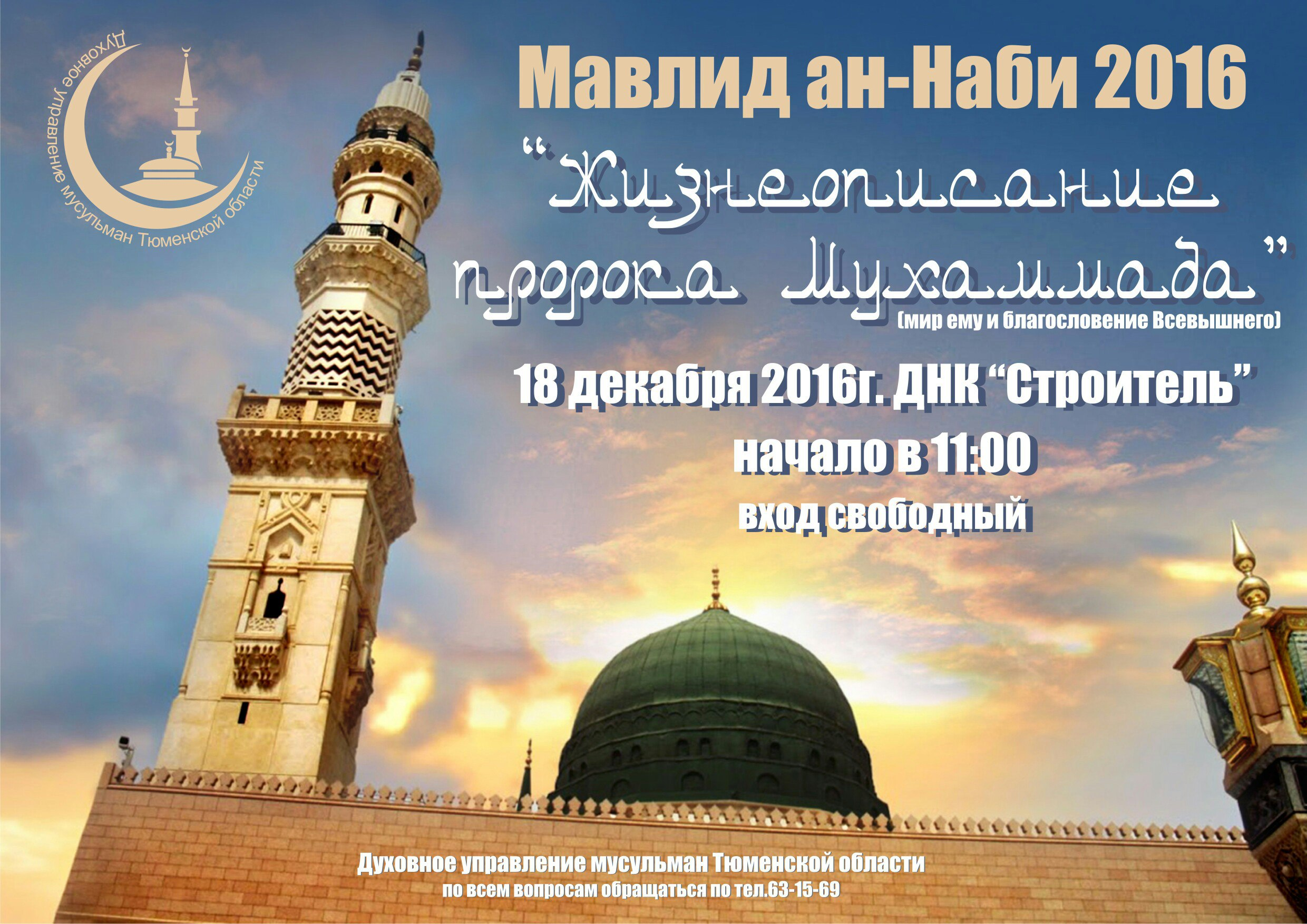 Mawlid in Tyumen